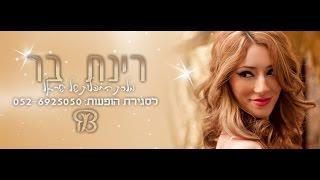 רינת בר | Rinat Bar - אתה (קליפ מילים)