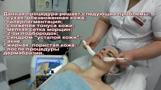 медицинский салон красоты