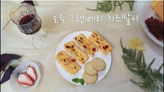 sub) 집에서 쉽게 즐기는 와인 안주 | 호두 크랜베…