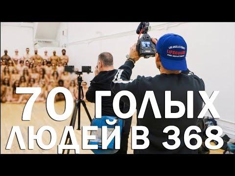 70 Людей Без Одежды в офисе 368 / Кейси Найстат