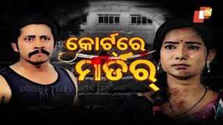 Police File Ep 670 | କୋର୍ଟ ଭିତରେ ସ୍ୱାମୀ ନେଲା ସ୍ତ୍ରୀର ଜୀବନ - Sambalpur Family Court Murder Case