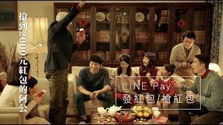【LINE Pay發紅包、搶紅包】用LINE發紅包,熱絡情感帶來更多樂趣!