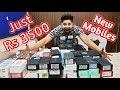 Cheapest Brand New Mobile Market in Delhi I सबसे सस्ते मोबाइल फ़ोन
