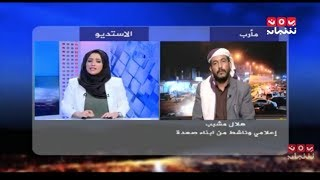 كيف حول الحوثيون مزارع صعدة إلى مقابر  مع هلال مشبب   حديث المساء