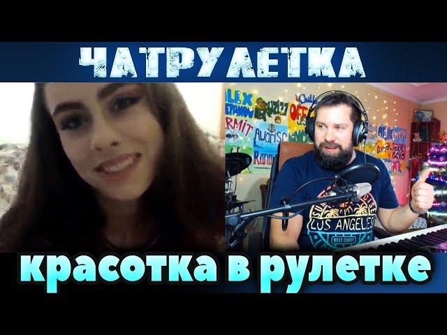 ЧАТРУЛЕТКА, ВИДЕОЧАТ / КРАСОТКА В РУЛЕТКЕ (18 выпуск)