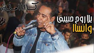 يلا روح حبيبي وانسا. MP3 . النجم محمد الاسمر والمايسترو كمال السلطان .كلمات : الكفاف عبده اب عيش
