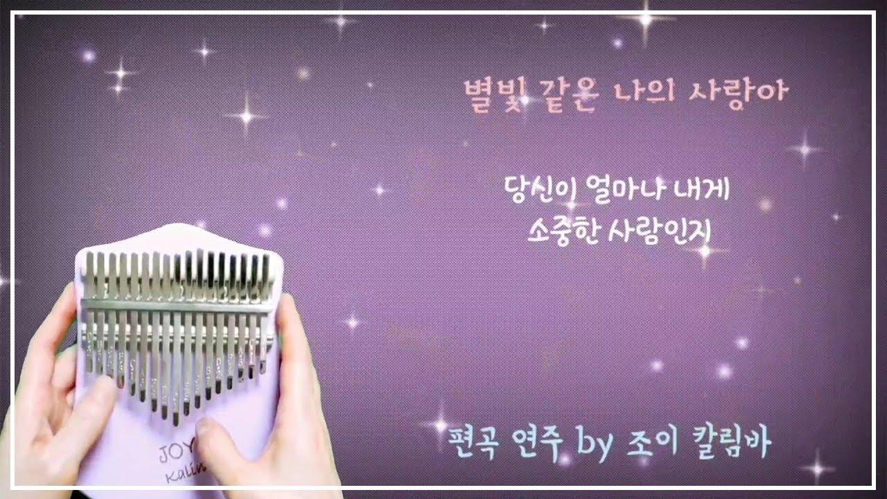 칼림바로 연주한 [별빛 같은 나의 사랑아] ♬ 임영웅
