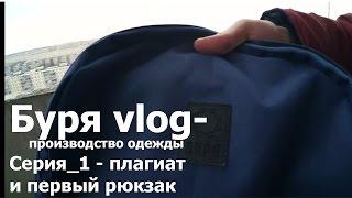 Производство одежды - Буря vlog - серия1 - плагиат и первый рюкзак(, 2016-02-15T22:01:13.000Z)