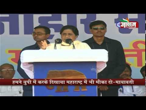 BSP Supremo Mayawati Ji addressing Rally at Kasturachand Park Nagpur For Vidhansabha 2014 Elections