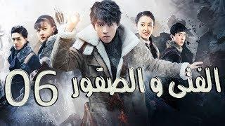 الحلقة 6 من مسلسل ( الفتــى و الصقــور | Eagles And Youngster ) مترجمة