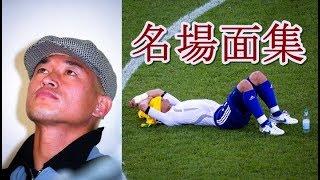 サッカー日本代表 ショッキングな名場面集!W杯の裏切りと栄光【感動】