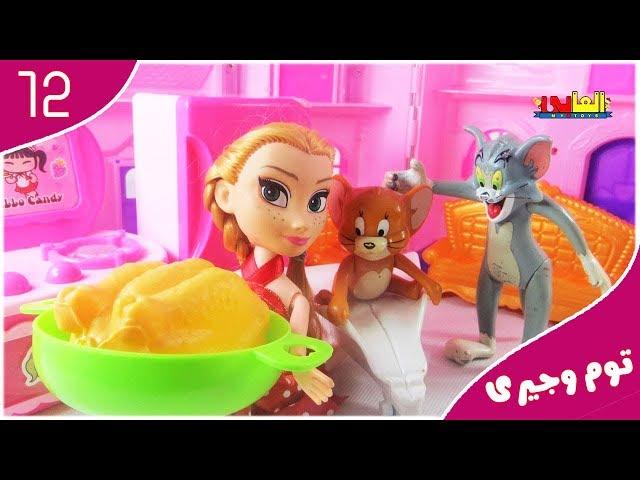 لعبة  دجاجة  توم  وجيرى يا ترى مين اكلها  ؟ 🍗   ألعاب مغامرات توم  😺 وجيرى 🐭   للأولاد والبنات