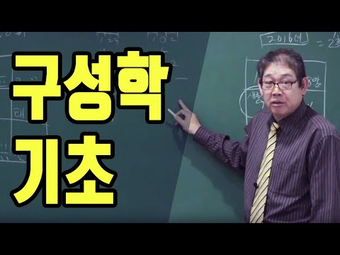 [대통인.com] 구성학 기초 1강 - 박창원 선생님
