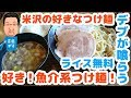 【孤独なデブのラーメン放浪記】米沢のラーメン屋「ごとう」さんの魚介系つけ麺をい…