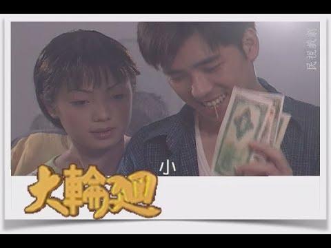 大輪迴 EP34|鬼新娘(上)