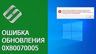 как исправить ошибку 0x80070005 в Windows 10, 8 или 7