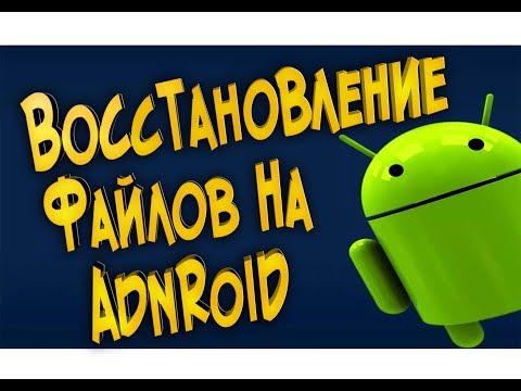 Восстановление удаленных файлов на Adnroid видео, фото, контакты - EaseUS MobiSaver