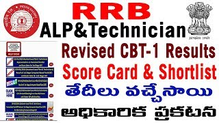 RRB ALP Technician Official Revised CBT 1 Result Date Final key Shortlist CBT Score Cut off telugu