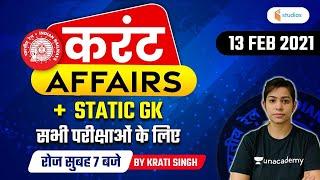 Current Affairs | 13 Feb Current Affairs 2021 | Current Affairs Today by Krati Singh