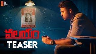 Valayam Movie Concept TEASER 4K | Laksh Chadalavada | Digangana | 2020 Latest Telugu Movie