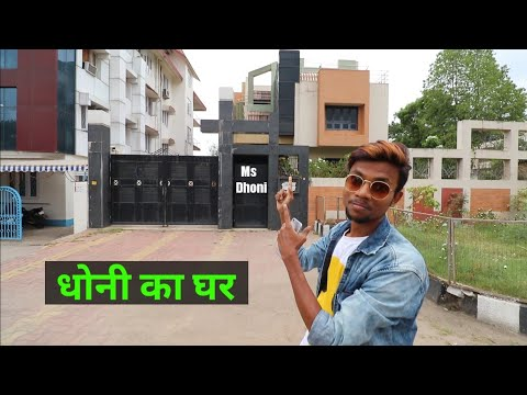 Dhoni Ka Ghar || Dhoni's Home In Ranchi || New Farm House & Old Home