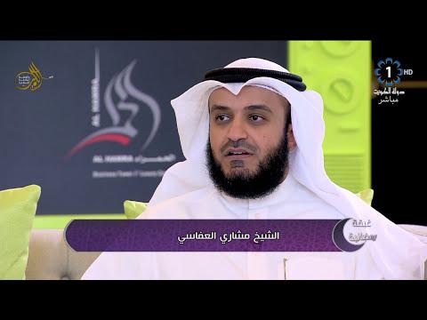 لقاء الشيخ مشاري راشد العفاسي مع الإعلامي محمد الوسمي في برنامج غبقة رمضانية على تلفزيون دولة الكويت