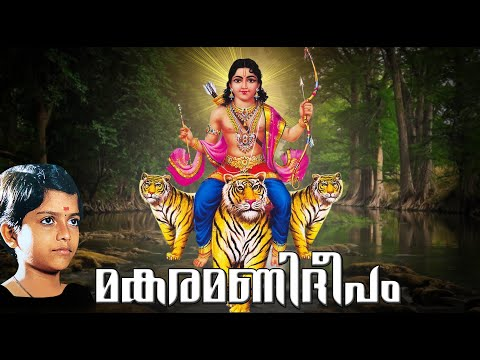 Makaramanideepam Jukebox | Ayyappa Devotional | Baby Aishwarya