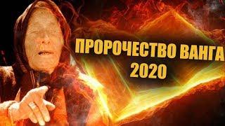 Ванга пророчество 2020. Мир не будет как раньше.