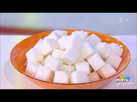 Осторожно: сахар. Жить здорово!  12.03.2020