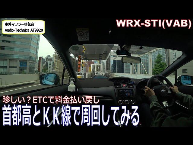 珍しい?ETCで料金払い戻し 首都高とKK線で周回してみる WRX STI
