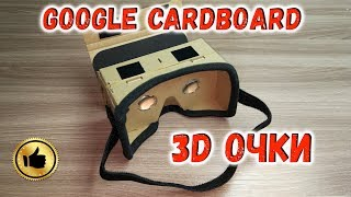 Как собрать очки Google Cardboard, Сборке очков Гугл Кардборд с Алиэкспресс