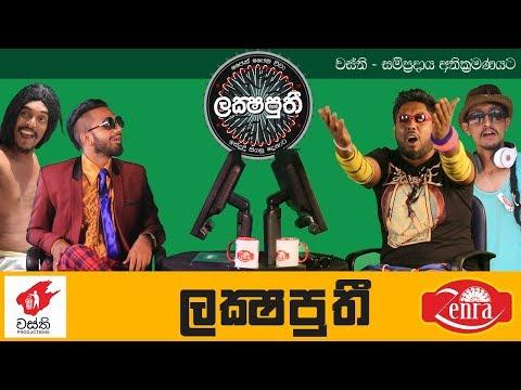 Lakshaputhi - Wasthi Productions thumbnail