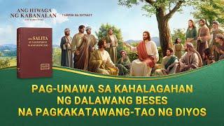 """""""Ang Hiwaga ng Kabanalan: Ang Karugtong"""" - Pag-unawa sa Kahalagahan ng Dalawang Beses na Pagkakatawang-tao ng Diyos (Clip 5/6)"""