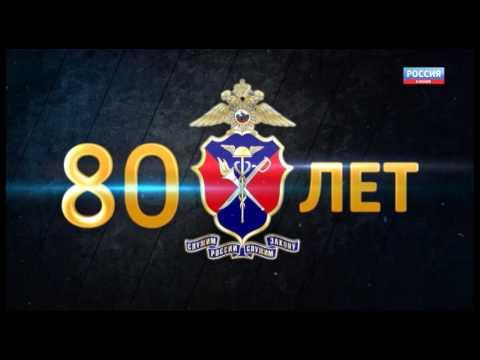 80 лет службе экономической безопасности и противодействия коррупции МВД по РСО-Алания