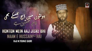 Manqbat - Naam e Hussain a.s - Younas Qadri - 2019 | New Manqbat