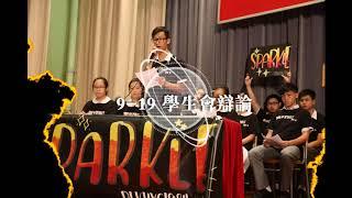 Publication Date: 2017-11-10 | Video Title: 保良局甲子何玉清中學 2017 活動回顧(9-10月)