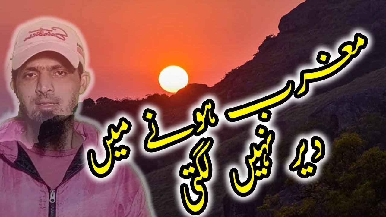 Maghrib hone main dair nahin lagti doston||short video||Hanzala khan