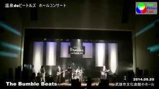 【温泉deビートルズ ホールコンサート】The Bumble Beats