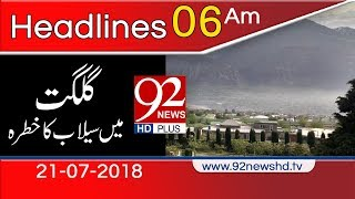 News Headlines   06:00 AM   21 July 2018   92NewsHD