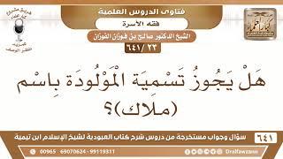 23 641 هل يجوز تسمية المولودة باسم ملاك الشيخ صالح الفوزان Youtube