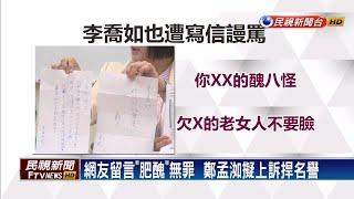網友留言「肥醜」無罪  鄭孟洳擬上訴捍名譽-民視新聞