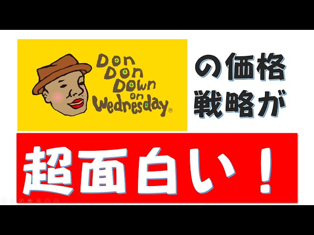 DonDonDown on Wednesdayの価格戦略が超面白い!