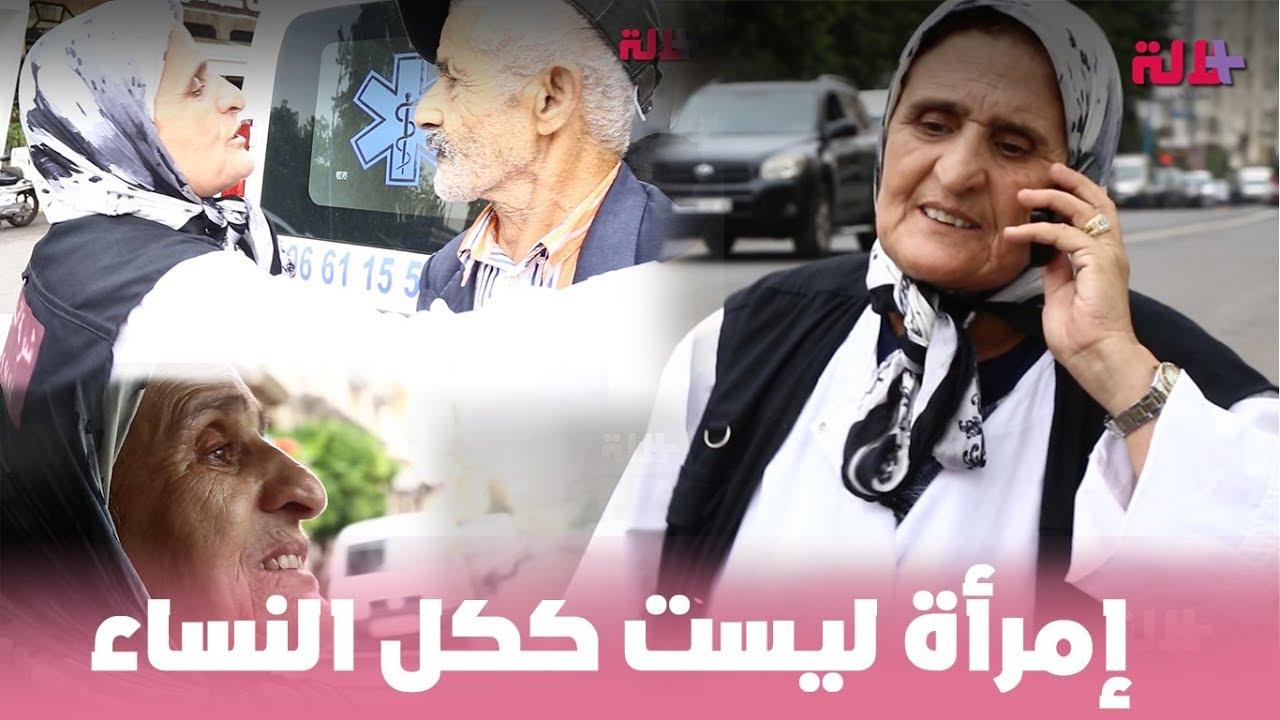 إمرأة ليست ككل النساء! الحاجة سعيدة..أول سائقة سيارة الاسعاف في المغرب