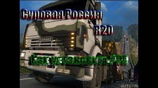 как установить Суровая Россия P20 Euro Truck Simulator 2 ver 1.30x