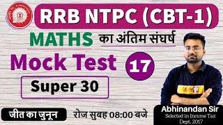 Class -17   RRB NTPC 2019    Ranking Crash Course   Maths by Abhinandan Sir  SUPER 30