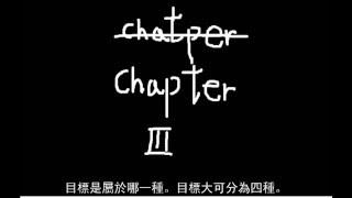 仁愛堂田家炳中學讀書報告《給中學生的生涯探討術》