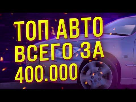 Японец за 400.000. Toyota Altezza  & Lexus Is200 !!! НА ЧТО ОБРАТИТЬ ВНИМАНИЕ ПРИ ПОКУПКЕ !!!