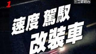 改裝車趴趴走5-1:速度的快感 台灣改裝車拼氣與輕   財經大頭條   三立財經台CH88