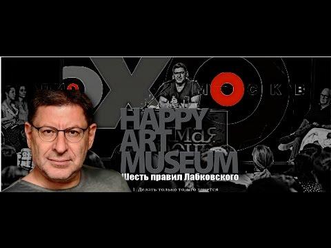 MIX TV/ Как полюбить себя психолог МИХАИЛ ЛАБКОВСКИЙ в РИГЕ с консультациями / HAPPY ART Museum