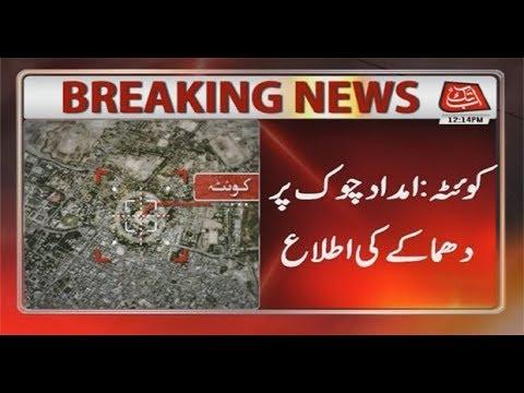 Quetta: Blast at Imdad Chowk Near Church